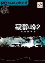 寂�o�X2:�а菁糨�版(Silent Hill 2 Director's Cut)中文破解版