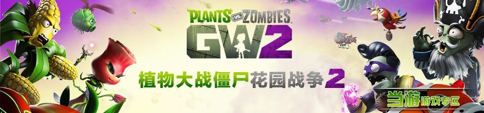 植物大战僵尸花园战争2