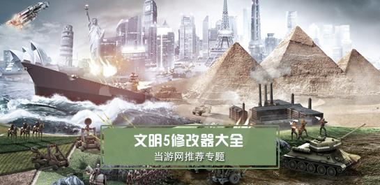 文明5修改器图片