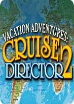 假期冒险:游轮总监2