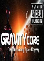 重力核心:艰苦的太空之旅