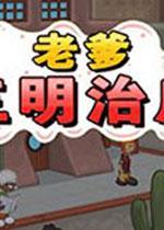 老爹三明治店(Papa's Cheeseria)中文版