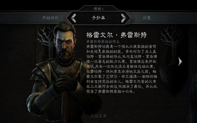 权力的游戏第1-6章截图1