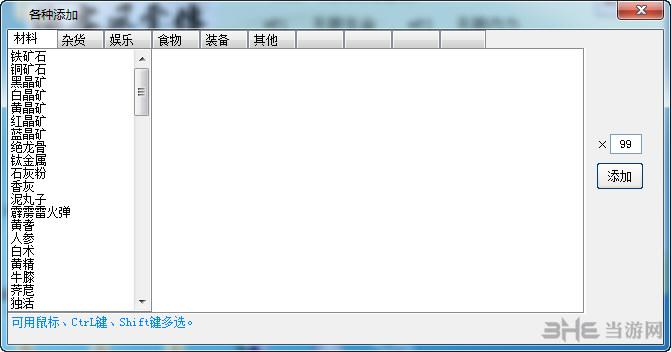 侠客风云传多功能修改器截图9