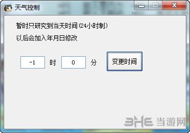 侠客风云传多功能修改器截图11