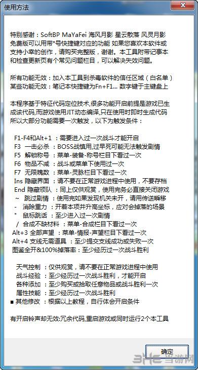 侠客风云传多功能修改器截图7