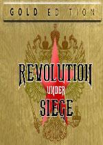 革命:围城黄金版(Revolution Under Siege Gold Edition)破解版