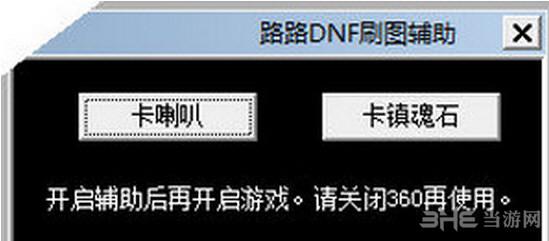 路路DNF刷图辅助截图0