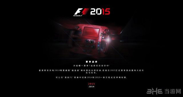 f12015游戏截图2