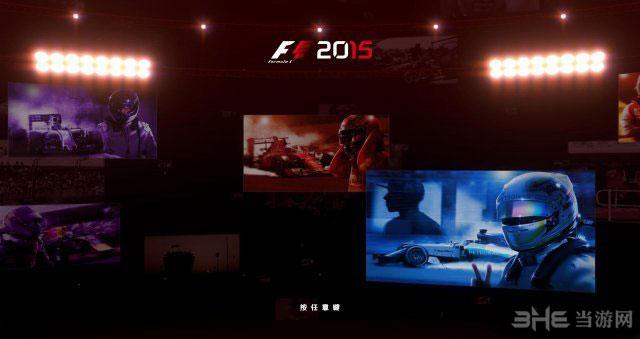 f12015游戏截图3