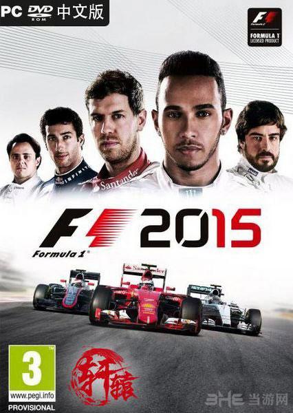f12015游戏封面1