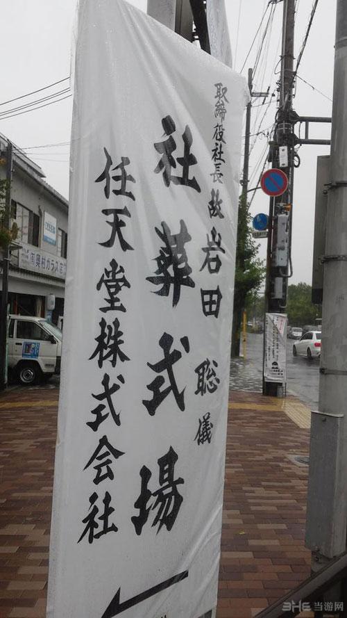任天堂社长岩田聪告别礼4
