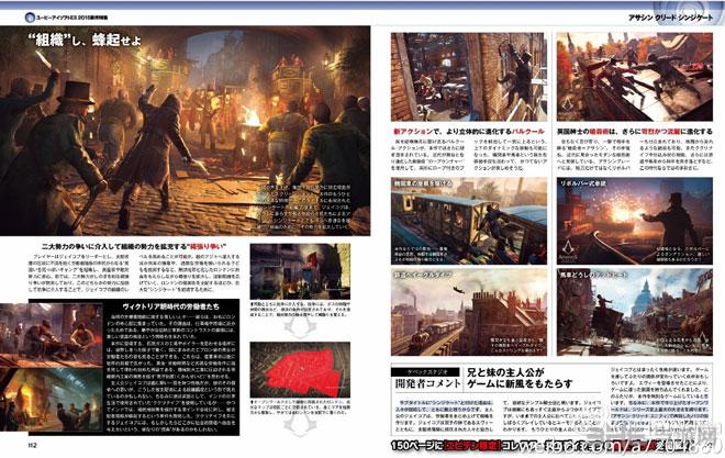 刺客信条枭雄杂志扫描图3