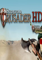 要塞:十字军东征HD(Stronghold Crusader HD)破解版