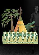 深陷全三章(Knee Deep)破解版