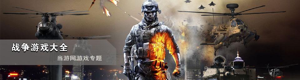 战争游戏大全_战争单机游戏大全_战争类单机游戏下载_当游网