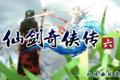 仙剑奇侠传6全剧情流程娱乐解说视频攻略 有一种情怀叫