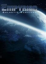 帝国霸业:银河生存(Empyrion - Galactic Survival)破解版v3.5.1