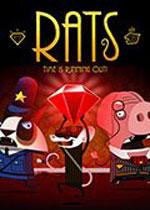 老鼠(Rats)PC硬盘版