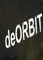 ������(deORBIT)�ƽ��