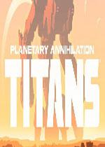 行星的毁灭:泰坦(Planetary Annihilation: TITANS)破解版