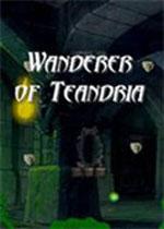 Teandria的漫步者