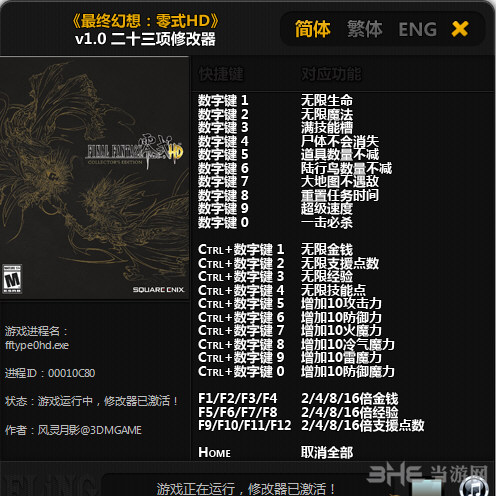 最终幻想:零式HD三十一项修改器截图2