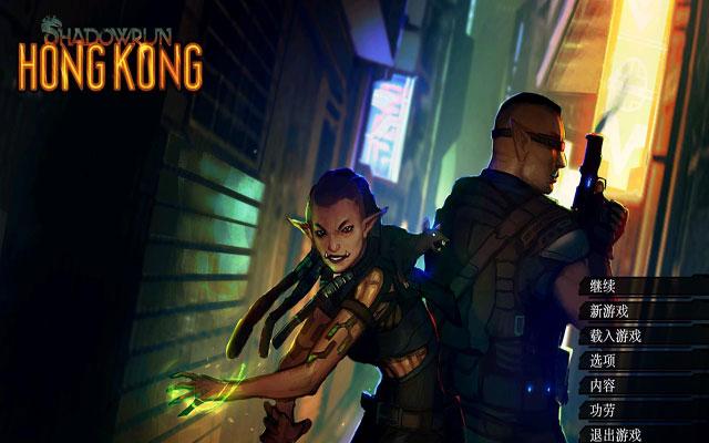 暗影狂奔:香港截图0