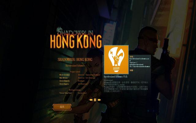 暗影狂奔:香港截图1