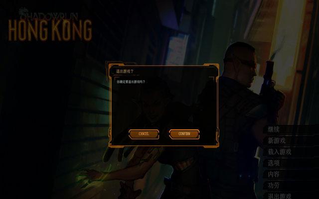 暗影狂奔:香港截图6