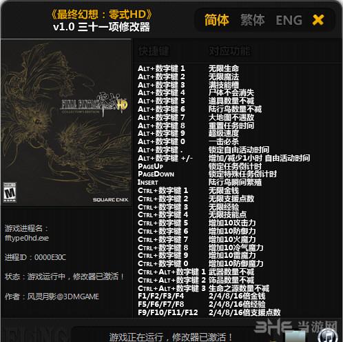最终幻想:零式HD三十一项修改器截图1