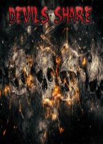 恶魔分享(Devils Share)PC硬盘版