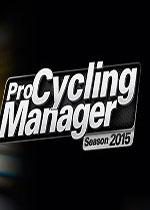 职业自行车队经理2015(Pro Cycling Manager 2015)中文破解版