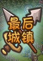 最后城镇(Last Town)中文版