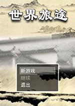 世界旅途:人与妖怪的贤者中文版