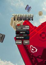 坦克(Tankr)PC硬盘版