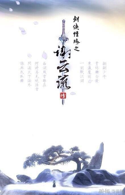 剑侠情缘之谢云流传
