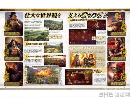 三国志13杂志图2