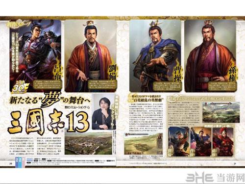 三国志13杂志图3
