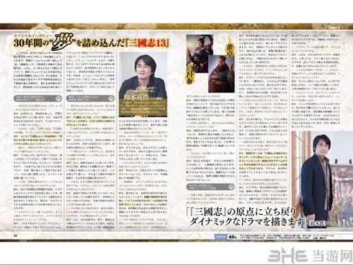 三国志13杂志图1