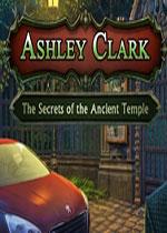 艾什莉克拉克:古庙的秘密
