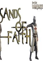 骑马与砍杀信仰之沙MOD版v1.9