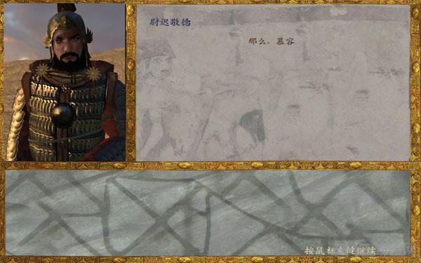 骑马与砍杀战团隋唐英雄传截图1