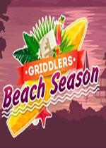 数图游戏:海滩季