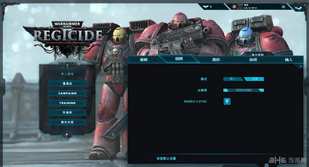 战锤40K:弑君者简体中文汉化补丁截图0