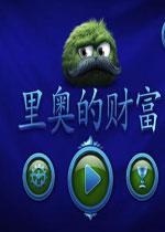 里奥的宝藏HD版(Leo's Fortune - HD Edition)中文破解版