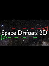 太空漂流者2D(Space Drifters 2D)测试破解v1.0.2
