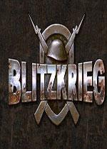 闪电战(Blitzkrieg Anthology)破解版