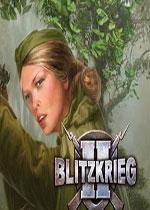 闪电战2(Blitzkrieg 2 Anthology)破解版