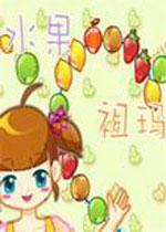水果祖玛中文版